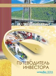 Алтайский край. Путеводитель инвестора-2009 г.