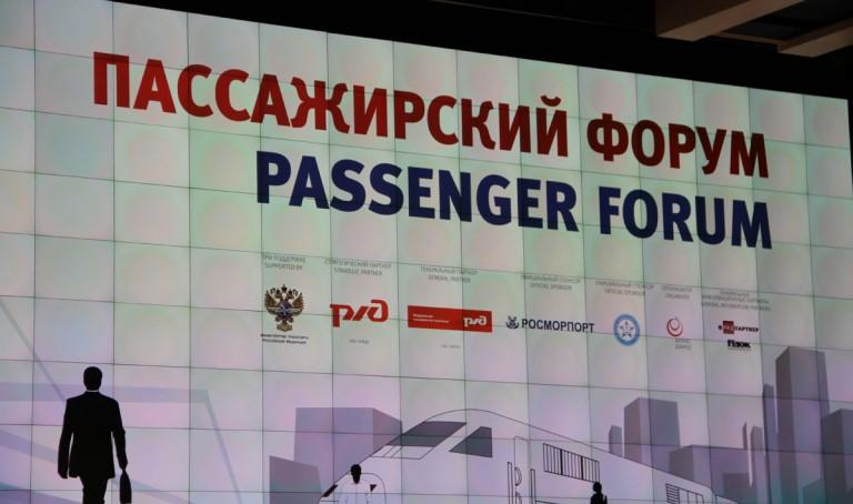 Пассажирский форум-2013 прошел в Москве