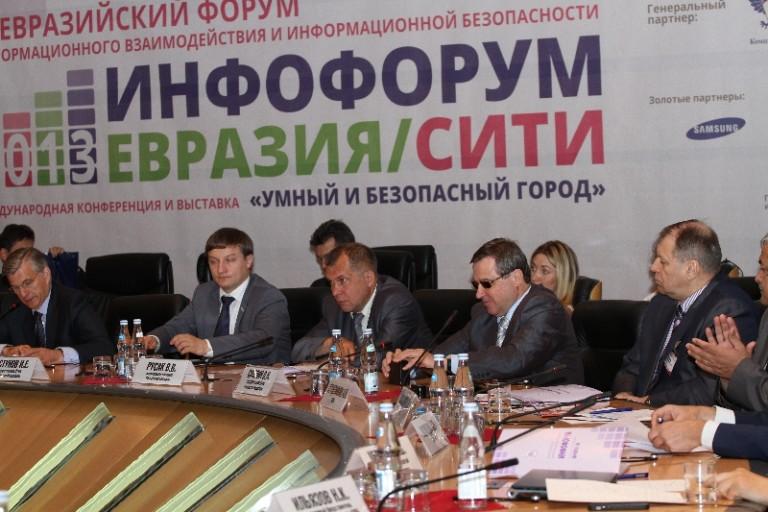 В Москве открылся 9-й Инфофорум-Евразия/Сити