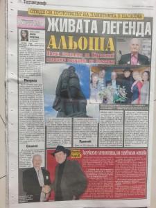 В Болгарии помянули Алешу