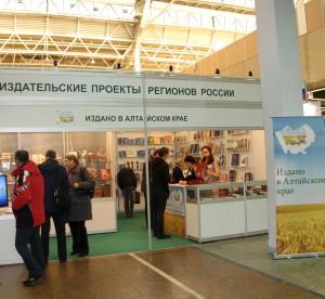 Наравне с Москвой — на книжной ярмарке в Москве