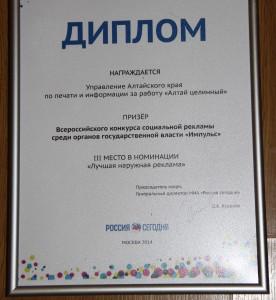 Проект «Алтай целинный» занял третье место на Всероссийском конкурсе соцрекламы среди органов госвласти «Импульс»