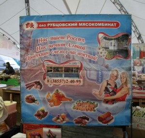 Ярмарка «Торгового дома «Алтай»
