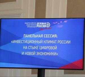 Губернатор Александр Карлин рассказал на форуме «Деловой России», почему в Алтайском крае вдвое снизился уровень инвестиционного риска
