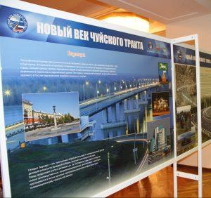 Выставка в честь 95-летия Чуйского тракта открылась в Государственной Думе РФ