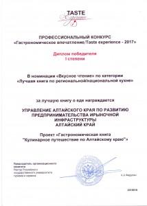 Самая «вкусная» книга издается в Алтайском крае
