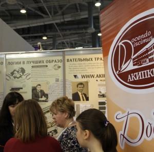 Алтайский край принимает участие в а крупнейшем образовательном форуме страны