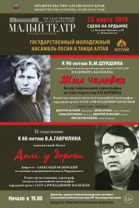Moskva-Afisha-25.03.2019-Malyiy-Teatr-3