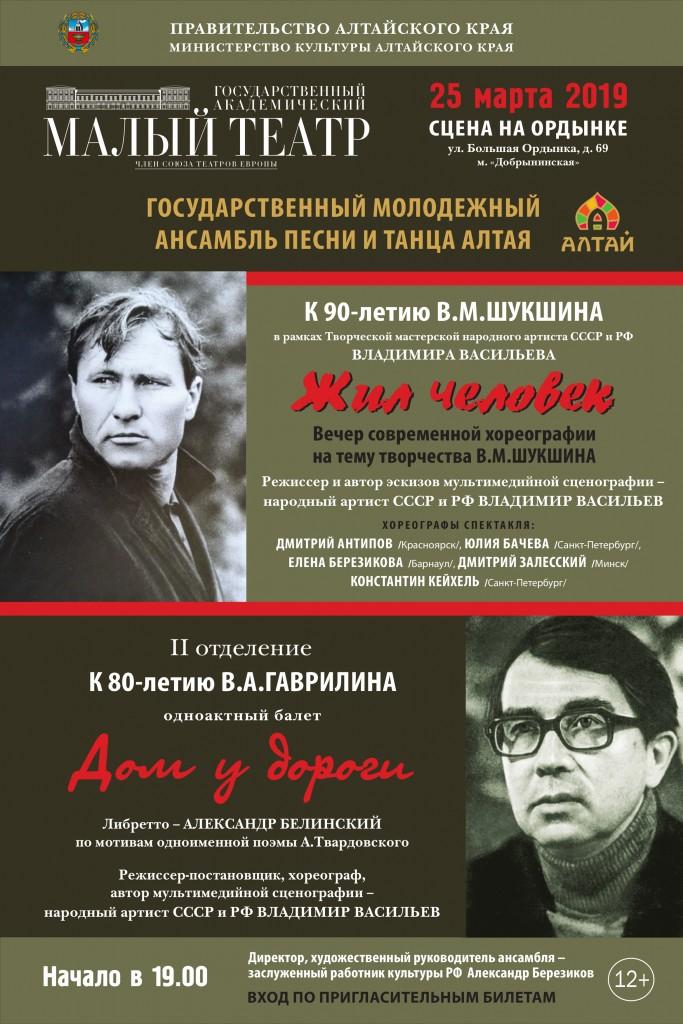 Ансамбль песни и танца Алтая выступит в Москве