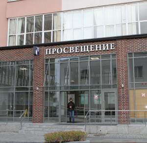 Правительство Алтайского края и Группа компаний «Просвещение» договорились о сотрудничестве по развитию образования в регионе