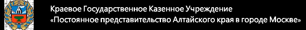Краевое Государственное Казенное Учреждение «Постоянное представительство Алтайского края в городе Москве»